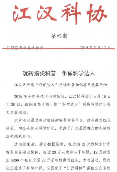 [2019年] 第4期 科協簡報